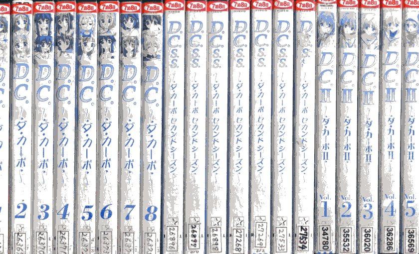 D.C. ダ・カーポ 【全31巻セット】全8 + S.S. 全7 + 2 全5+ 2 S.S. 全5 + 3 全6 【中古】全巻【アニメ】中古DVD