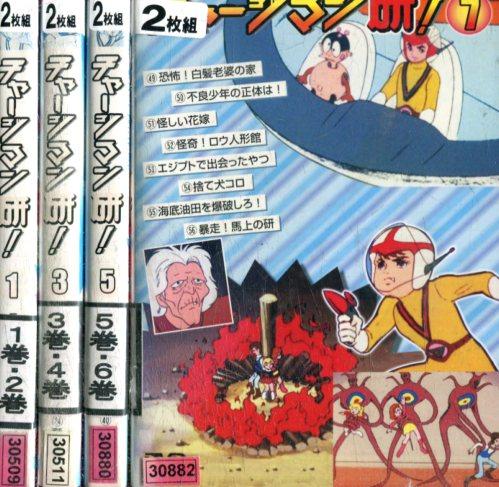 チャージマン研【全8巻セット】*ジャケットは8枚あります。【中古】全巻【アニメ】中古DVD