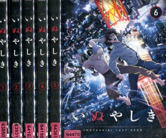 いぬやしき【全6巻セット】【中古】全巻【アニメ】中古DVD