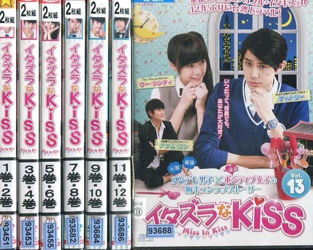 イタズラなKiss Miss In Kiss【全13巻セット】【字幕・吹替え】ウー・シンティ【中古】全巻【洋画】中古DVD
