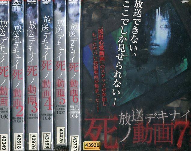 放送デキナイ 死ノ動画1~7【7巻セット】 【中古】【邦画】中古DVD