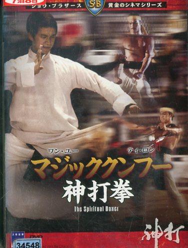 マジッククンフー神打拳  / ワン・ユー【字幕】【中古】【洋画】中古DVD