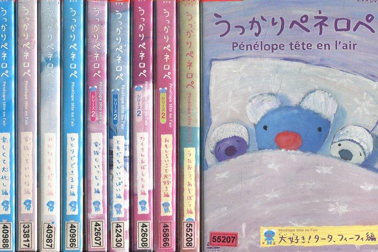 うっかりペネロペ【全10巻セット】シリーズ1&2&3 【中古】全巻【アニメ】中古DVD