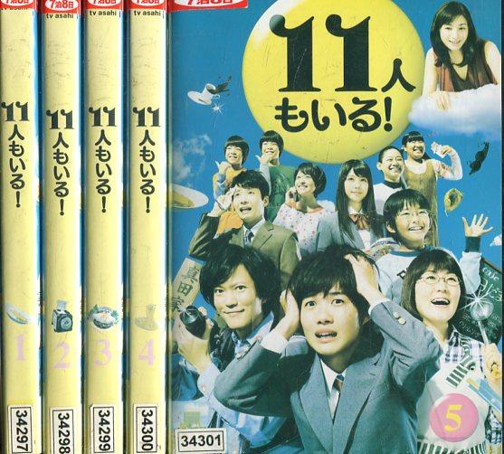 11人もいる! 【全5巻セット】神木隆之介 光浦靖子【中古】全巻【邦画】中古DVD