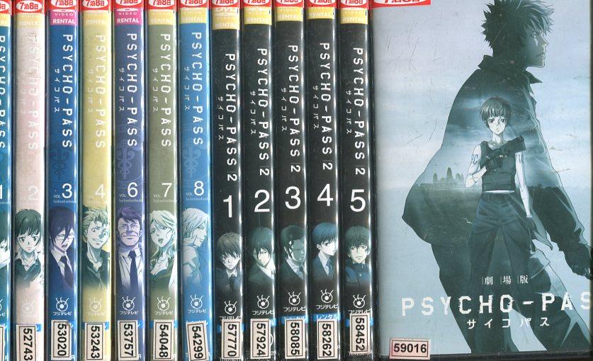PSYCHO-PASS サイコパス【全14巻セット】1期+2期+劇場版【中古】全巻【アニメ】中古DVD