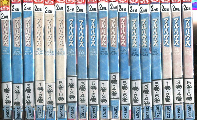 フルハウス シーズン1~8【全48巻セット】【字幕・吹替え】【中古】全巻【洋画】中古DVD