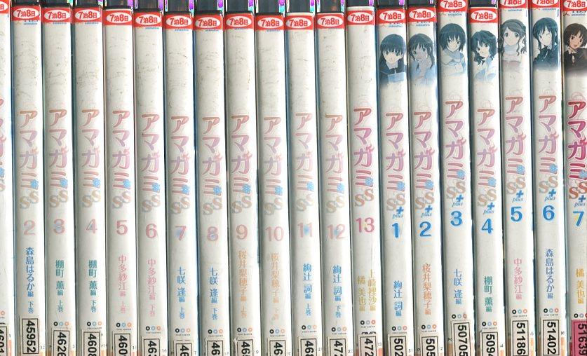 アマガミSS全13巻+アマガミSS+plus全7【全20巻セット】【中古】全巻【アニメ】中古DVD
