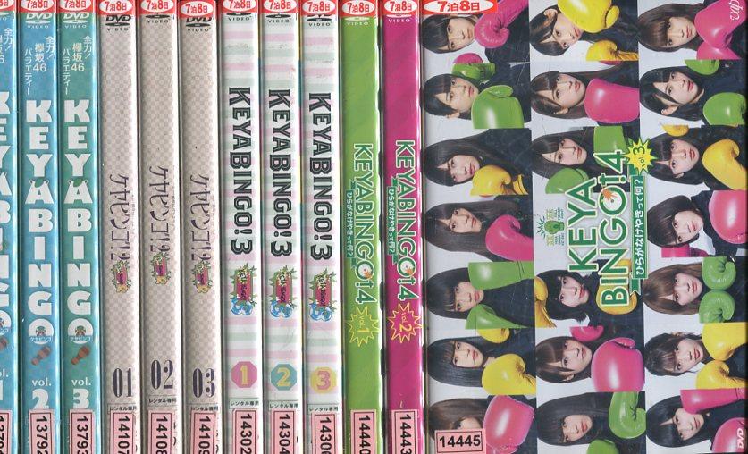全力!欅坂46バラエティー KEYABINGO!1~4【全12巻セット】【中古】中古DVD