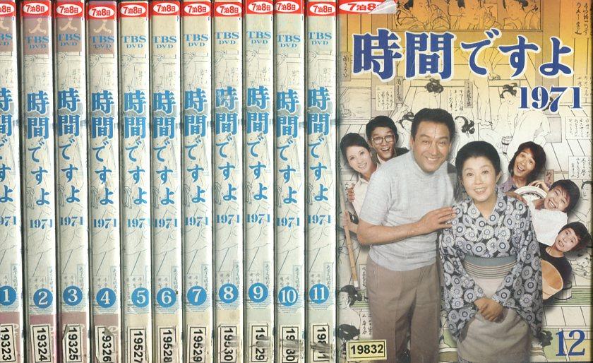 時間ですよ 1971 【全12巻セット】 森光子 船越英二 境正章【中古】全巻【邦画】中古DVD