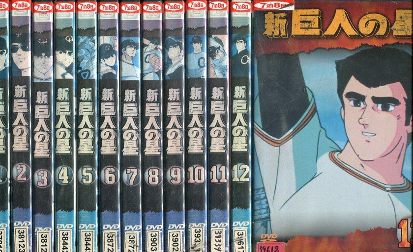 新巨人の星【全13巻セット】【中古】全巻【アニメ】中古DVD