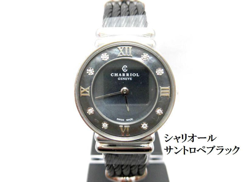 シャリオール CHARRIOL サントロぺ レディース腕時計 028SBD1.545.559 /FA133