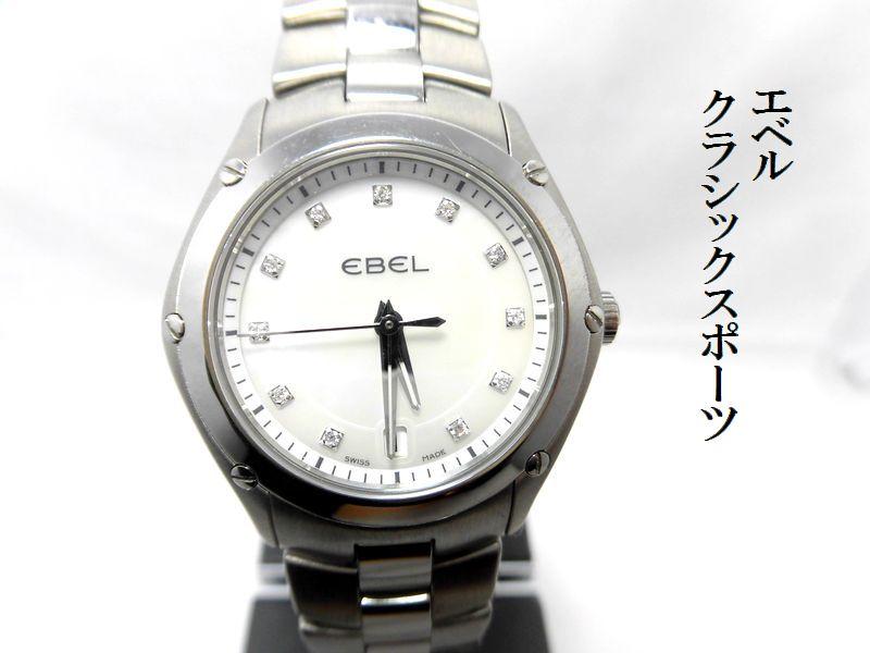 エベル クラシックスポーツ 1E1215982 EB5 レディース腕時計 【正規品】
