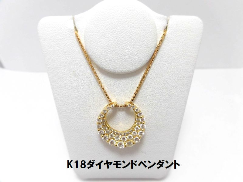 K18ダイヤペンダント D1.10ct 45cm F9079 ペンダント プレゼント お買い得