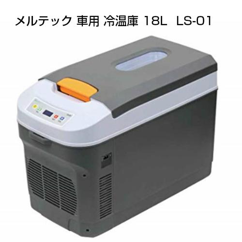 メルテック 車用 冷温庫 18L DC12/24V LS-01
