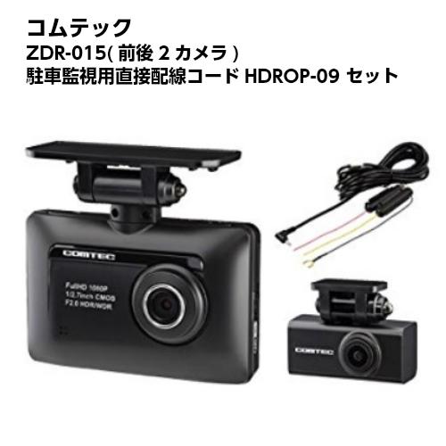 再再々入荷!【セット商品】コムテック ZDR-015(前後2カメラ) ドライブレコーダー 駐車監視用直接配線コードHDROP-09 セット