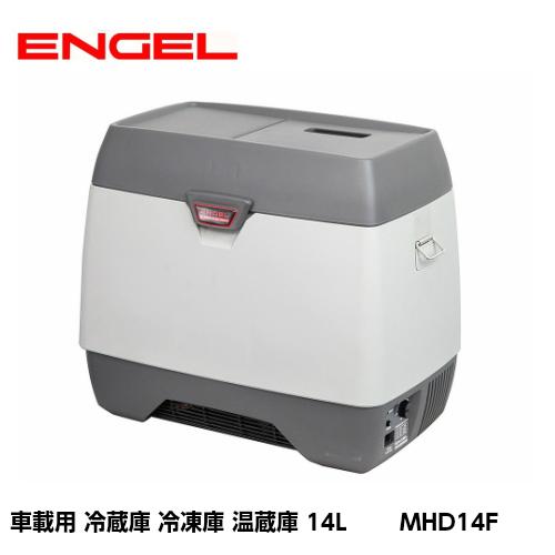 車載・家庭用 DC12V エンゲル冷蔵庫(冷蔵/冷凍/温蔵)MHD14F