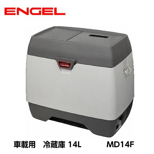 大人気商品!車載・家庭用 DC12V エンゲル冷蔵庫(冷蔵/冷凍)MD14F