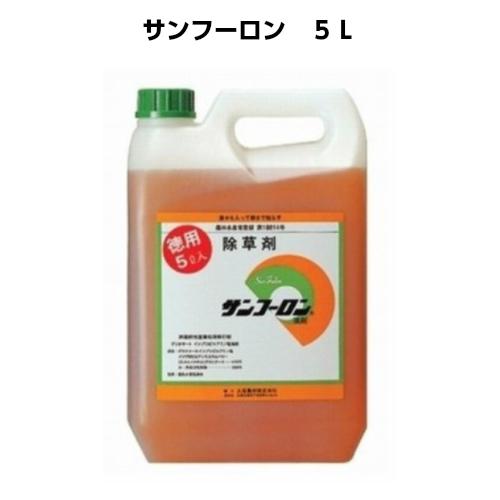 【送料無料】除草剤 サンフーロン 5L ラウンドアップ同等効能 ねこそぎ ドクダミ スギナ