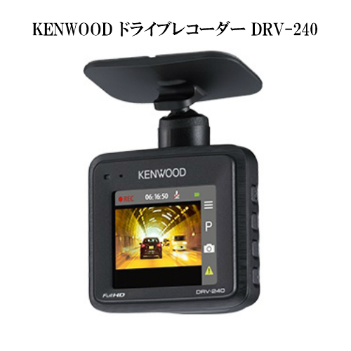 ケンウッド(KENWOOD) スタンダード ドライブレコーダー DRV-240