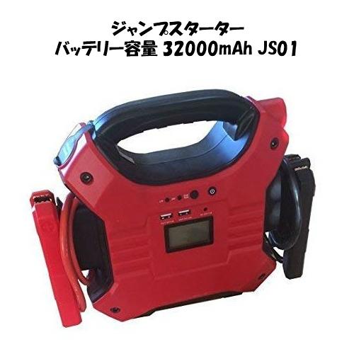 大人気商品!ジャンプスターター バッテリー容量32000mAh JS01
