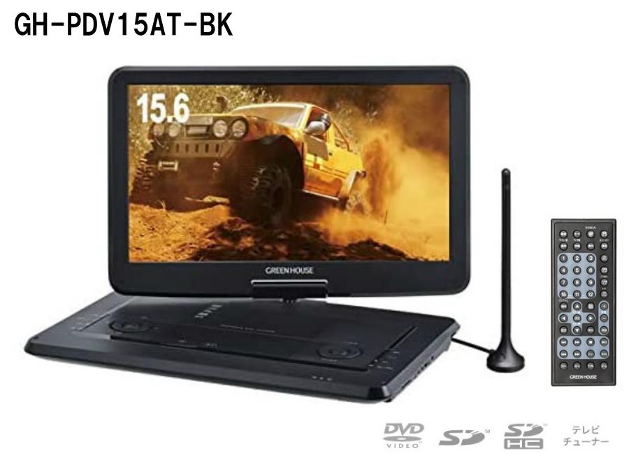 キッチンでお料理中に 大切な方へのプレゼントに 外出先での動画鑑賞に 売買 低廉 新入荷 グリーンハウス GH-PDV15AT-BK ポータブルDVDプレーヤー 1366×768 フルセグTV内蔵 大画面15.6型
