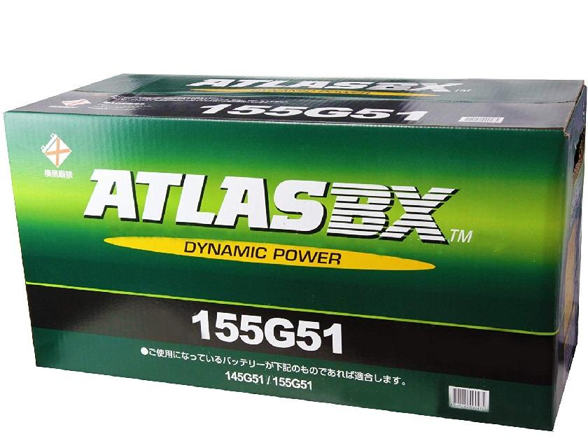 ATLAS アトラス 国産車用 バッテリー 155G51