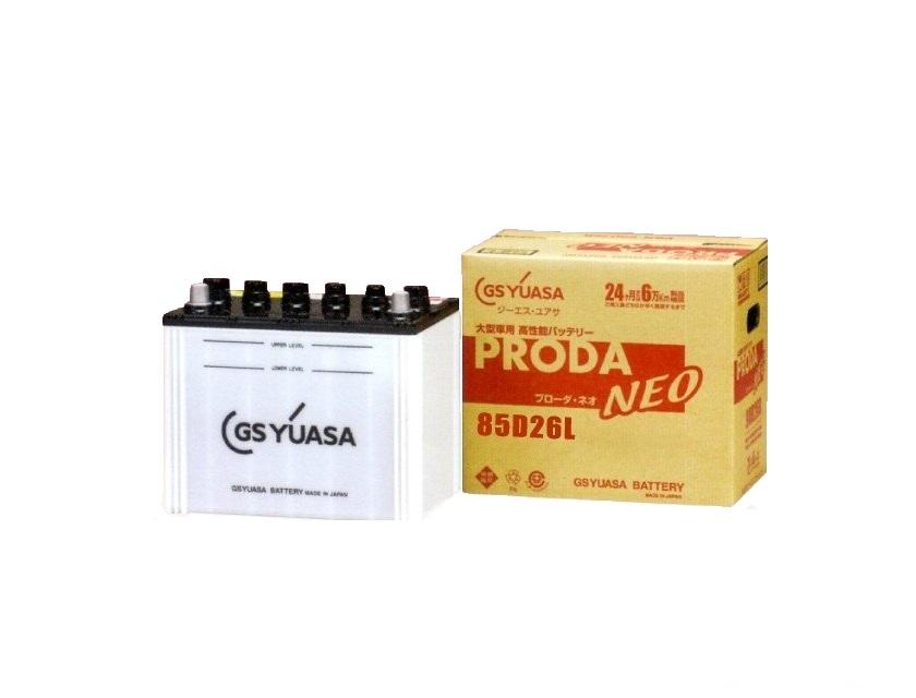 GS YUASA ジーエス・ユアサ大型車用 PRODA NEO プローダ・ネオ バッテリーPRN85D26L