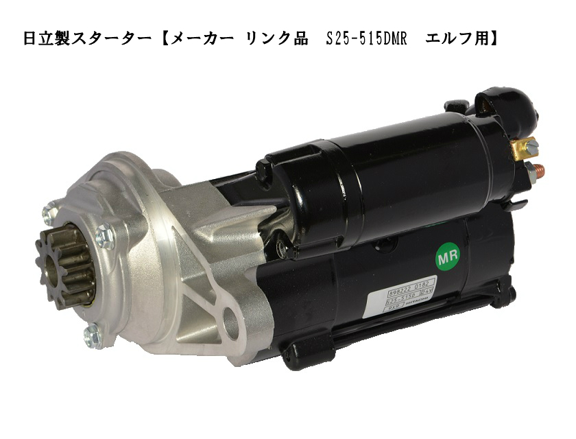 【メーカーリビルト】日立製スターター リンク品 S25-515DMR エルフ用 NKR NPR