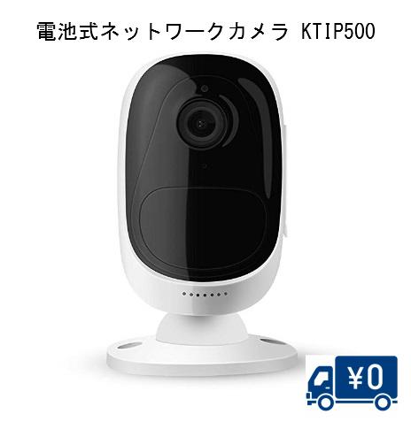 KEIAN IP65 防塵・防水 無線LAN対応 KTIP500 電池式ネットワークカメラ ホワイト