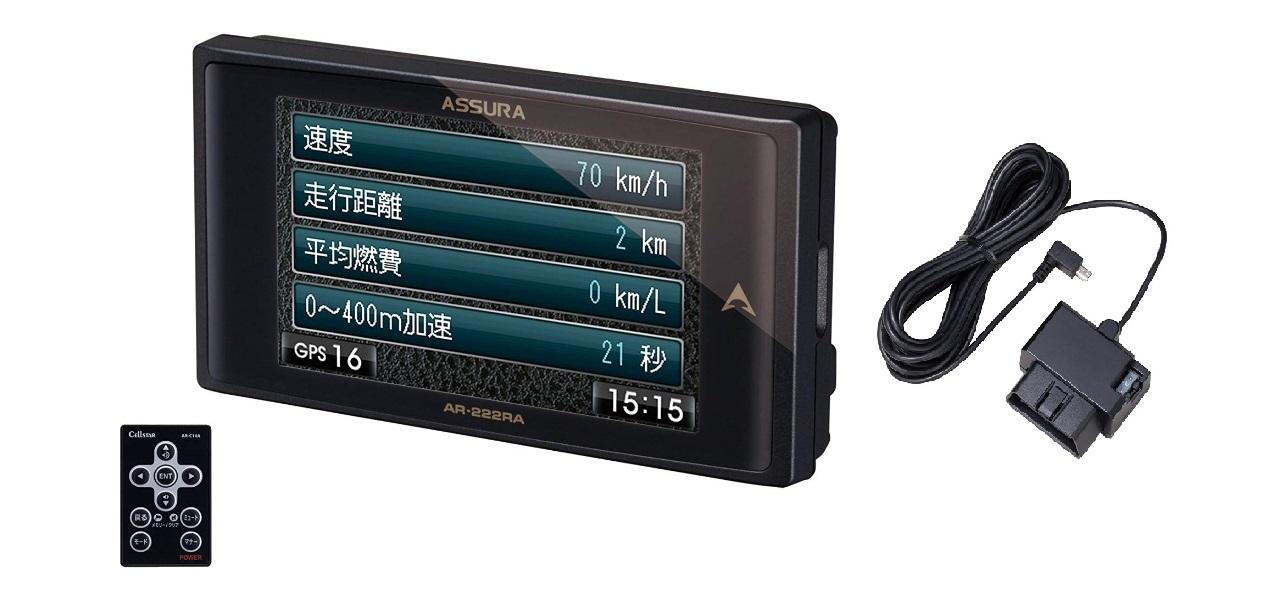 【セット商品】セルスター ASSURA OBD2対応 コンパクトモデル 日本製 3年保証 AR-222RA +セルスター レーダー探知機用OBDII接続アダプター RO-116