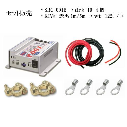 ニューエラー サブバッテリーチャージャー 接続用セット SBC-001B KIV8.0SQ赤黒 1m/5m DR8-10 4個 WT-122(+/-)
