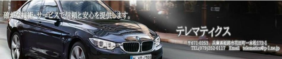 テレマティクス:自動車用バッテリー・バッテリー充電器・電源製品等大特価販売中