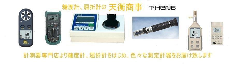 天衡商事:デジタル糖度計、デジタル屈折計、手持屈折計
