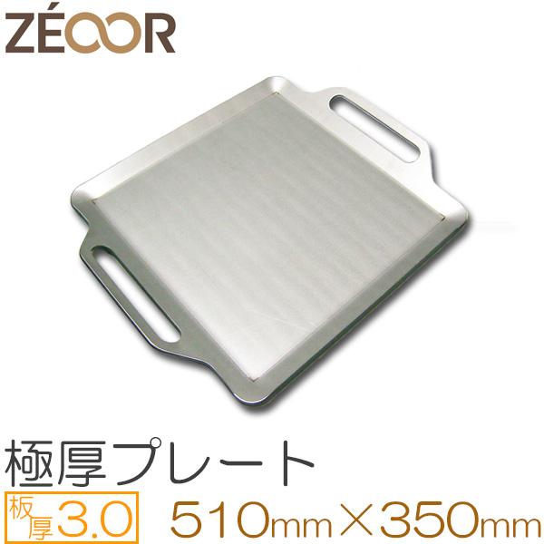 ステンレス仕様!極厚バーベキュー鉄板!BBQ・アウトドアの必須アイテム。 板厚3.0mm 510 x 350mm