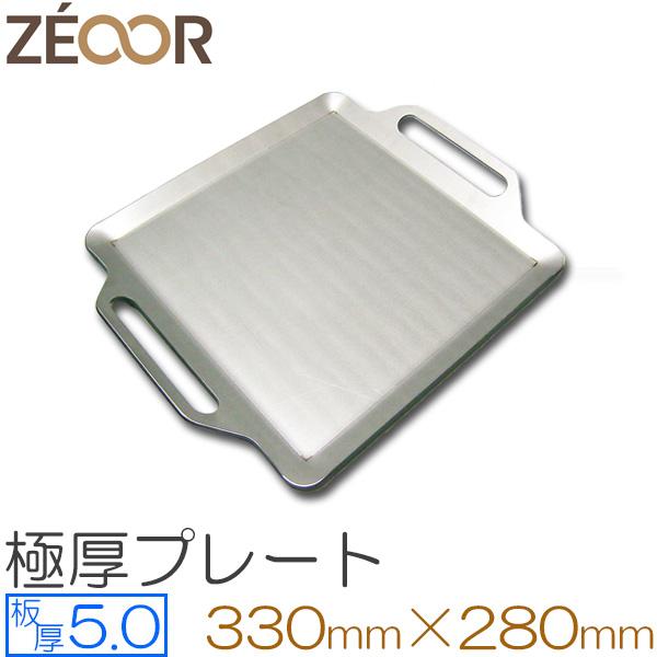ステンレス仕様!極厚バーベキュー鉄板!BBQ・アウトドアの必須アイテム。 板厚5.0mm 330 x 280mm