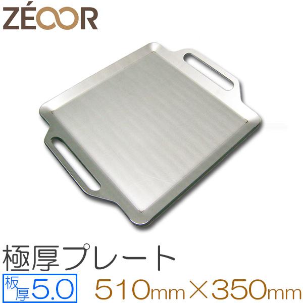 ステンレス仕様!極厚バーベキュー鉄板!BBQ・アウトドアの必須アイテム。 板厚5.0mm 510 x 350mm