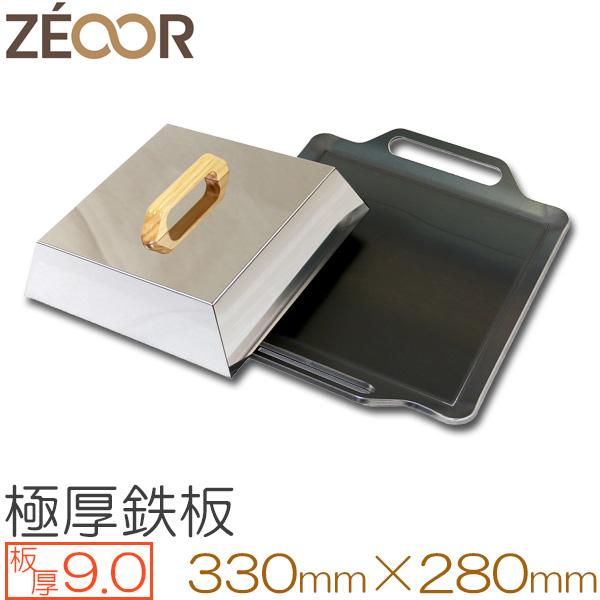 プロ仕様!極厚バーベキュー鉄板+蒸焼蓋セット!BBQ・アウトドアの必須アイテム。 板厚9.0mm 330 x 280mm