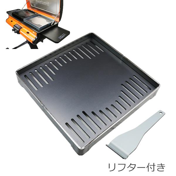 プロ仕様!極厚バーベキュー鉄板!BBQ・アウトドアの必須アイテム。 イワタニ グリルステーション専用グリルプレート 板厚4.5mm