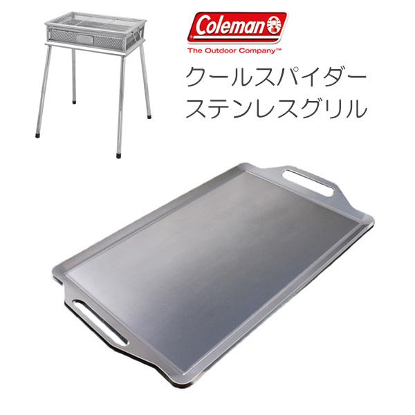 プロ仕様!極厚バーベキュー鉄板!BBQ・アウトドアの必須アイテム。 コールマン クールスパイダーステンレスグリル専用グリルプレート 板厚9.0mm