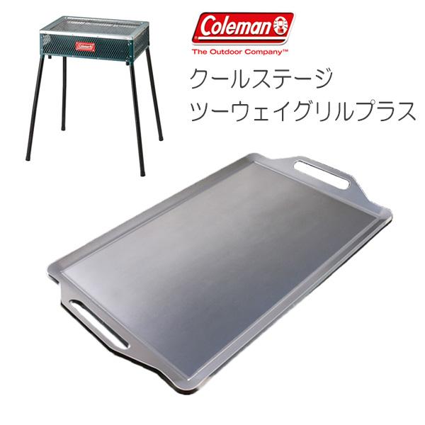 プロ仕様!極厚バーベキュー鉄板!BBQ・アウトドアの必須アイテム。 コールマン クールステージツーウェイグリルプラス専用グリルプレート 板厚9.0mm
