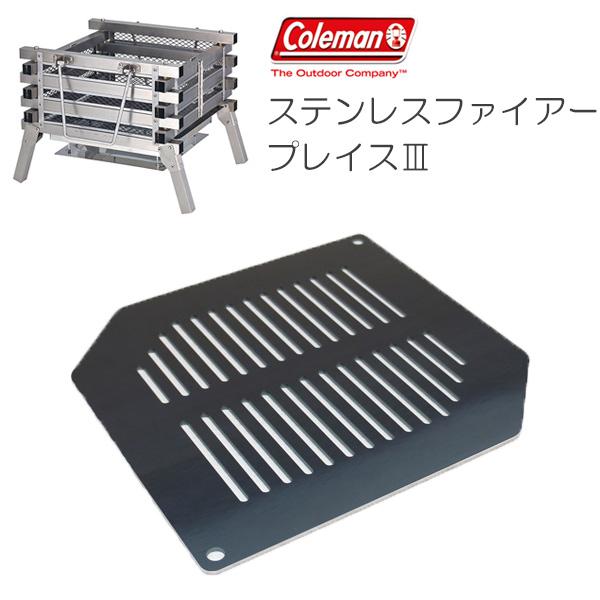 プロ仕様!極厚バーベキュー鉄板!BBQ・アウトドアの必須アイテム。 コールマン ステンレスファイアープレイス3 専用グリルプレート 板厚6.0mm