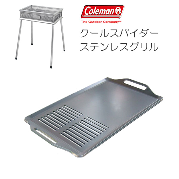 プロ仕様!極厚バーベキュー鉄板!BBQ・アウトドアの必須アイテム。 コールマン クールスパイダーステンレスグリル専用グリルプレート 板厚6.0mm