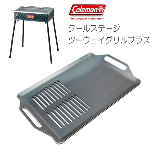 プロ仕様!極厚バーベキュー鉄板!BBQ・アウトドアの必須アイテム。 コールマン クールステージツーウェイグリルプラス専用グリルプレート 板厚6.0mm