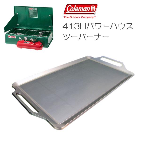 プロ仕様!極厚バーベキュー鉄板!BBQ・アウトドアの必須アイテム。 コールマン 413Hパワーハウス ツーバーナー専用グリルプレート 板厚9.0mm
