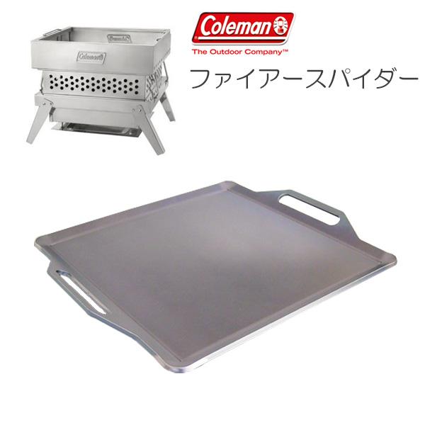 プロ仕様!極厚バーベキュー鉄板!BBQ・アウトドアの必須アイテム。 コールマン ファイアースパイダー専用グリルプレート 板厚9.0mm
