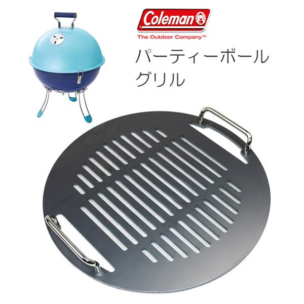 プロ仕様!極厚バーベキュー鉄板!BBQ・アウトドアの必須アイテム。 コールマン パーティーボールグリル専用グリルプレート 板厚6.0mm