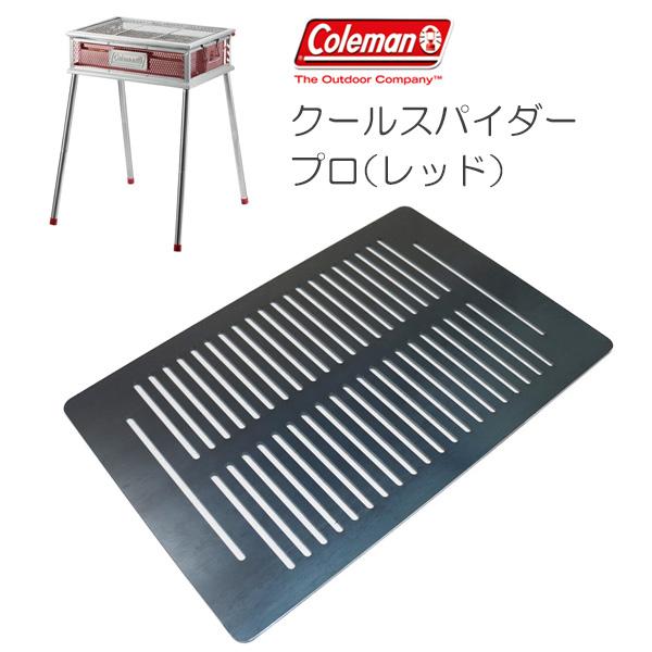 プロ仕様!極厚バーベキュー鉄板!BBQ・アウトドアの必須アイテム。 コールマン クールスパイダープロ(レッド)専用グリルプレート 板厚4.5mm