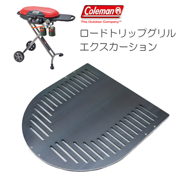 プロ仕様!極厚バーベキュー鉄板!BBQ・アウトドアの必須アイテム。 コールマン ロードトリップグリルエクスカーション専用グリルプレート 板厚6.0mm