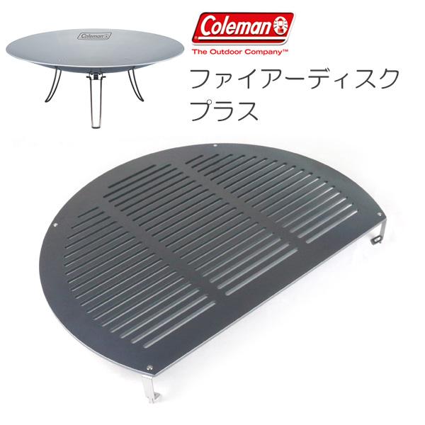 プロ仕様!極厚バーベキュー鉄板!BBQ・アウトドアの必須アイテム。 コールマン ファイアーディスクプラス 専用グリルプレート 板厚4.5mm