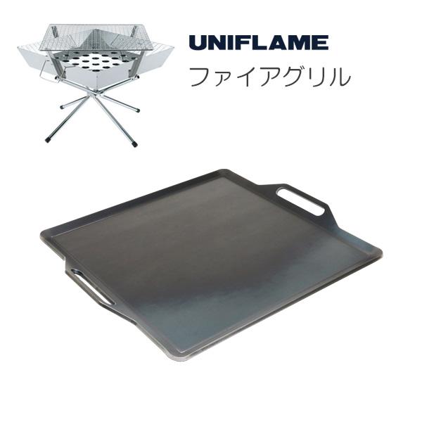 プロ仕様!極厚バーベキュー鉄板!BBQ・アウトドアの必須アイテム。 ユニフレーム ファイアグリル専用グリルプレート 板厚9.0mm
